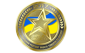 Звезда Качества 2017