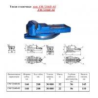 Тиски станочные ГМ 7216Н 160 мм. неповоротные (Гомель)