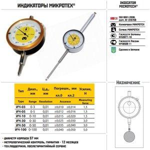 Индикатор часового типа ИЧ-10 - 0,01 кл.0 калибровка ISO 17025 (Микротех®)