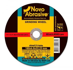 Круг зачистной 125х8,0х22 (NovoAbrasive)