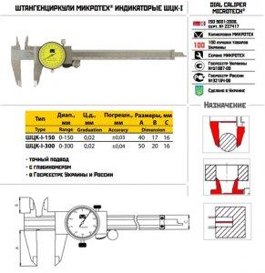 Штангенциркуль ШЦК-I-300 - 0,02 стрелочный (Микротех®)