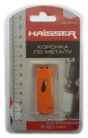 Коронка по металу 20 мм Bi-metal (Haisser, 2117620)