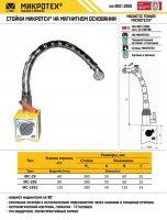Стойка гибкая с магнитным основанием МС-29-S Микротех®
