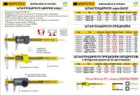 Штангенциркуль электронный ШЦЦП-I-300 - 0,005 МА (Микротех®)