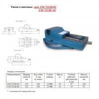 Тиски станочные ГМ 7212П 125 мм. поворотные (Гомель)