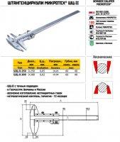 Штангенциркуль ШЦ-II-300 0,02 т/с розміточний (калібрування ISO 17025) Мікротех®