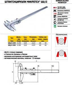 Штангенциркуль ШЦ-II-300 - 0,02 т/с разметочый (Микротех®)