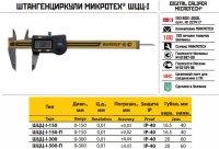 Штангенциркуль электронный ШЦЦ-I-150 - 0,01 IP-40 (Микротех®)