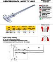 Штангенциркуль ШЦ-II-300 0,02 (калібрування ISO 17025) Мікротех®