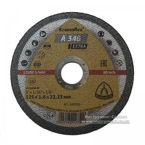 Круг отрезной 125х1,6х22 А346 EXTRA (Kronenflex)