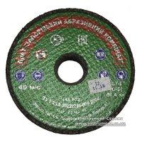 Круг обдирочный 150х20х32 (ЗАК) 14А F22 CT2 (ЗАК)