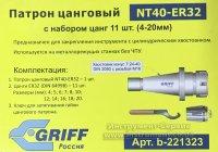 Патрон цанговый NT40-ER32, хвостовик конус 7:24-40, DIN2080, с набором цанг 11 шт (4-20мм) GRIFF, b-221323