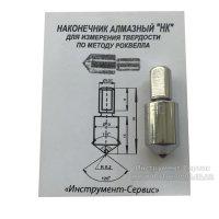 Накінечник алмазний НК для вимірювання твердості за методом Роквелла 0,3 карат
