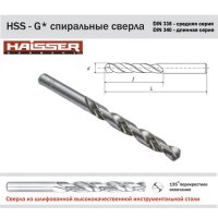 Свердло ц/х Ф 10,5х87х133 DIN 338 (Haisser, 2011139)