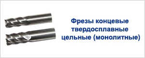 big_4129_freza_koncevaya_ts_monolit.jpg