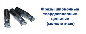 big_9492_freza_shponka_ts_monolit.jpg